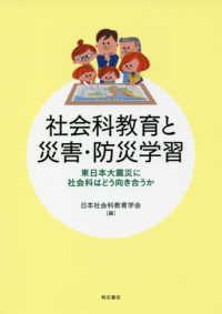 社会科教育と災害・防災学習 東日本大震災に社会科はどう向き合うか