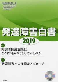 発達障害白書 2019年版
