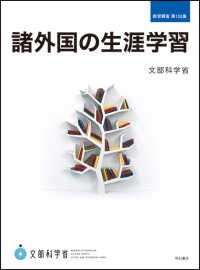 諸外国の生涯学習 アメリカ合衆国, イギリス, フランス, ドイツ, 中国, 韓国