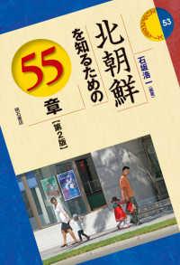 北朝鮮を知るための55章
