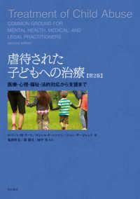 虐待された子どもへの治療 医療・心理・福祉・法的対応から支援まで. 第2版