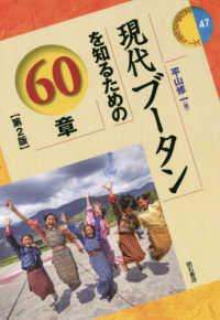 現代ブータンを知るための60章