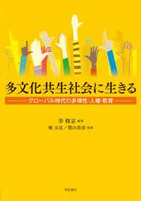 多文化共生社会に生きる グローバル時代の多様性・人権・教育