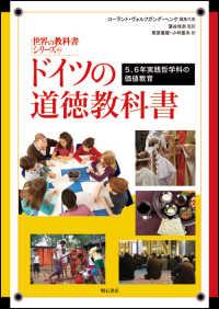 ドイツの道徳教科書 5、6年実践哲学科の価値教育 世界の教科書シリーズ