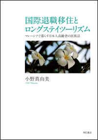 国際退職移住とロングステイツーリズム マレーシアで暮らす日本人高齢者の民族誌