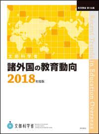 諸外国の教育動向 2018年度版 教育調査 / 文部省編 ; 第156集