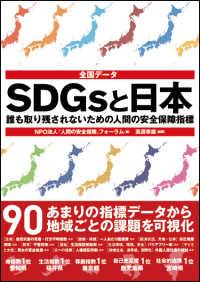 SDGsと日本 全国データ  誰も取り残されないための人間の安全保障指標