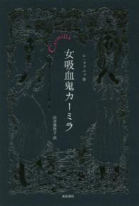 女吸血鬼カ-ミラ