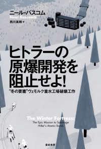 """ヒトラ-の原爆開発を阻止せよ! """"冬の要塞""""ヴェモルク重水工場破壊工作"""