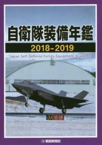 自衛隊装備年鑑 2018-2019