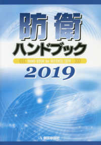 防衛ハンドブック 2019年版