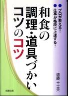 和食の調理・道具づかいコツのコツ