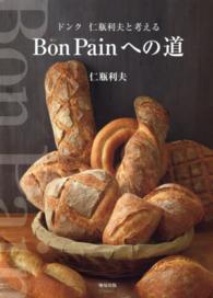 Bon Painへの道