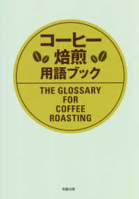 コーヒー焙煎用語ブック―THE GLOSSARY FOR COFFEE ROASTING