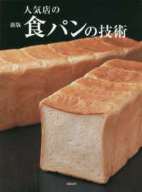 人気店の食パンの技術