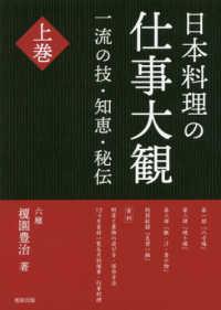 日本料理の仕事大観