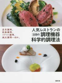 人気レストランの注目の調理機器科学的調理法
