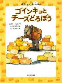 ゴインキョとチーズどろぼう チュウチュウ通りのゆかいななかまたち