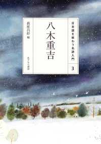 日本語を味わう名詩入門 3
