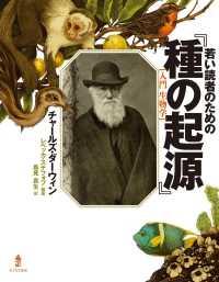 若い読者のための『種の起源』 入門生物学