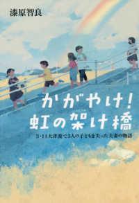 かがやけ!虹の架け橋—3.11大津波で3人の子どもを失った夫妻の物語