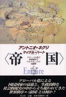 帝国 グロ-バル化の世界秩序とマルチチュ-ドの可能性
