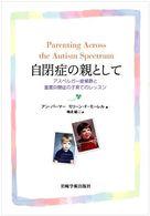 自閉症の親として アスペルガ-症候群と重度自閉症の子育てのレッスン