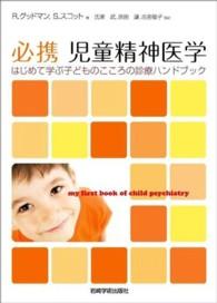 必携児童精神医学 はじめて学ぶ子どものこころの診療ハンドブック