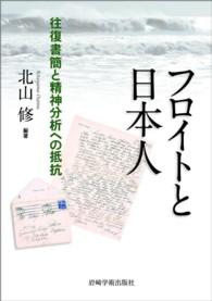 フロイトと日本人 往復書簡と精神分析への抵抗