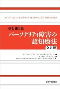 パ-ソナリティ障害の認知療法 全訳版