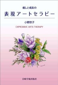 癒しと成長の表現ア-トセラピ-