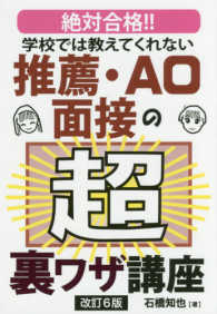 学校では教えてくれない推薦・AO面接の超裏ワザ講座 絶対合格!! YELL books