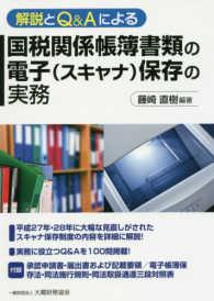 国税関係帳簿書類の電子(スキャナ)保存の実務 解説とQ&Aによる