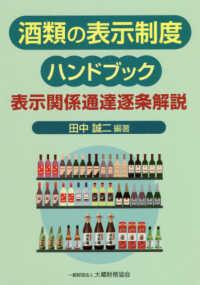 酒類の表示制度ハンドブック
