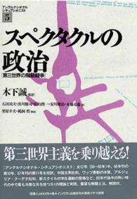 アンテルナシオナル・シチュアシオニスト 5
