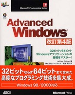 Advanced Windows - 32ビット/64ビットWindowsアプリケーショ Microsoft programming series (改訂第4版)