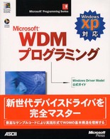 Microsoft WDMプログラミング - Windows Driver Model公式ガイド Microsoft programming series