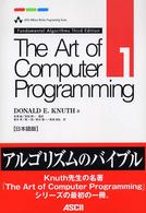 Ascii Addison Wesley programmi<br> The Art of Computer Programming Volume 1 Fundamental Algorithms Third Edition日本語版