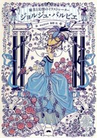 ジョルジュ・バルビエ 優美と幻想のイラストレ-タ-