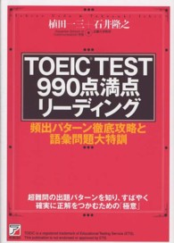 Asuka business & language book<br> TOEIC TEST990点満点リーディング