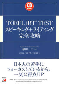 Asuka business & language book<br> CD BOOK TOEFL iBT TESTスピーキング+ライティング完全攻略