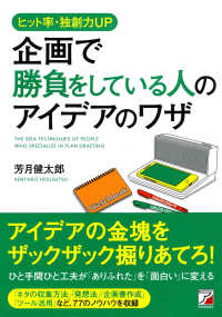 Asuka business & language book<br> ヒット率・独創力UP 企画で勝負をしている人のアイデアのワザ―