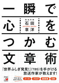 Asuka business & language book<br> 一瞬で心をつかむ文章術