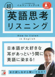超英語思考リスニング CD BOOK
