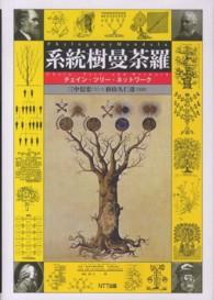 系統樹曼荼羅 チェイン・ツリ-・ネットワ-ク
