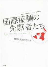 国際協調の先駆者たち 理想と現実の200年