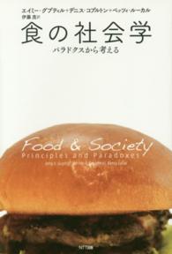 食の社会学