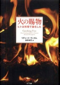 火の賜物 ヒトは料理で進化した