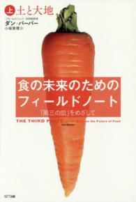 食の未来のためのフィールドノート  「第三の皿」をめざして  上  土と大地