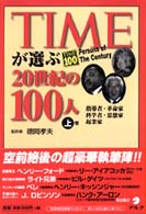 TIMEが選ぶ20世紀の100人 上巻 指導者・革命家・科学者・思想家・起業家
